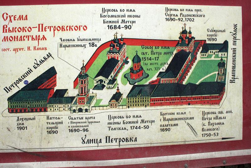 Высоко-Петровский монастырь на