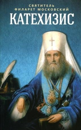 Филарет московский как создать православную семью